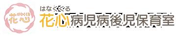 埼玉県八潮市の花心(はなくくる)病児病後児保育室
